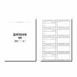 Дневник ЕДСД (1000 записвания) книга 1-9, вестникарска хартия, 100 л