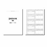 Дневник ЕДСД (2000 записвания) книга 1-10*, вестникарска хартия, 200 л